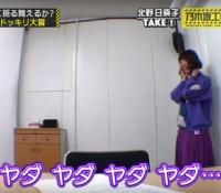 【乃木坂46】北野日奈子がドッキリ企画ぶち壊しでバナナマン半ギレww