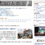 『東日本大震災から2年 震災を風化させず防災への備えを』の画像