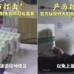 【動画】中国、やっぱり出た!コロナの「偽ワクチン」3000本押収!80人以上逮捕