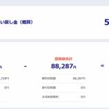 『2020年5月(58カ月目)のアクサ生命ユニットリンク保険の評価額は645,729円でした。』の画像