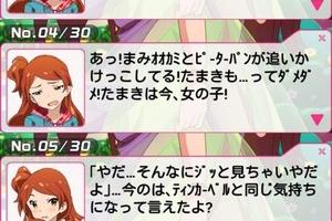 【グリマス】イベント「夢いっぱい!メルヘンアイドル物語」 環コミュLV30-まとめ