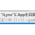 UE4でつくったipaをiTunes12.7で実機に転送できない?