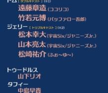 『中島早貴と須藤茉麻が音楽劇『トムとジェリー 夢よもう一度』に出演』の画像