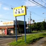 『JAL×はんつ遠藤コラボ企画【釧路編2】1日め・ザンタレ(南蛮酊)』の画像