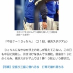 【悲報】田中広輔さん、ベイスターズが弱すぎるせいで何故かとばっちりでデイリーに煽られる…