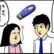 【8】お局上司との戦い(全20話)