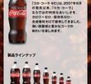 【悲報】コカコーラさん、ゼロが余りにも売れず汚い売り方をしてしまう…