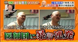 【悲報】クロちゃん、医療バラエティの医師団にまた暴言wwwwwww