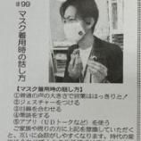 『東海愛知新聞連載第99回【マスク着用時の話し方】』の画像