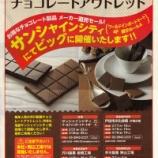 『芥川製菓のチョコレートアウトレット2014は2月17日(月)戸田市から販売開始!』の画像