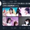 宮脇咲良さんのお腹の画像がバズってんだけどwwwwwwwwwwwwwwww