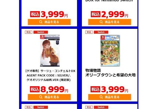GEO、Switch『戦国無双5』3999円、『ポケモンスナップ』2999円