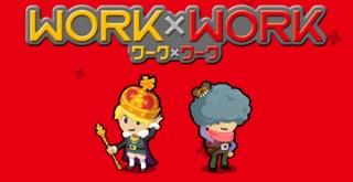 【※予約開始】フリューのNintendo Switch向け新作RPG『WORK×WORK (ワークワーク)』が発表!名作ゲームのスタッフが集結!