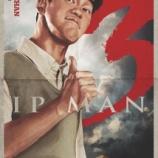 『遂にブルース・リーが登場! 映画『イップ・マン3』トレーラーと新ポスター!』の画像
