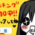 ドケチヲタクの婚活日記