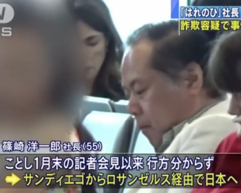 【事件のその後】はれのひ社長・篠崎洋一郎の逃亡中も反省していなかった