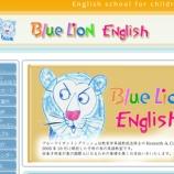 『戸田市上戸田の「ブルーライオンイングリッシュ」さん、新年度受講クラスの予約が明日3日より始まります』の画像