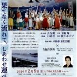 『戸田市民ミュージカル「ザ・リバー 二本の櫂 2020」2月9日開演!前売り入場券発売中 プロモーション映像も公開されています。』の画像