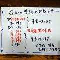 【GW】ゴールデンウィークの営業日のお知らせ【日曜定休】