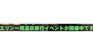 「温泉リニューアルイベント」開催のお知らせ