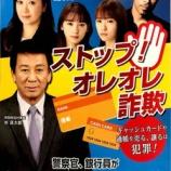 『振込め詐欺犯に狙われている戸田市。警察官のふりをして「あなたの銀行口座が不正に利用されていることがわかった」と告げる電話は詐欺かも。17日にも詐欺予兆電話がありました。』の画像
