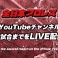 【後楽園大会情報】  全日本プロレス TVにてLIVE配信!...