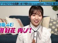 【日向坂46】まっちゃん再び!予告きたあああああああ!!!!