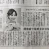 松井玲奈が新潟日報に登場。NGT問題について語り