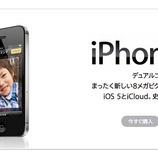 『ついにiPhone4Sが発売!!』の画像