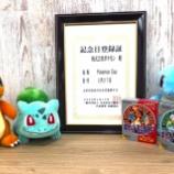 『【祝】Pokémon Dayは本日2/27!2/27(木)-3/2(月)の期間限定でマックスレイドにあの「最強」がやってくる!』の画像
