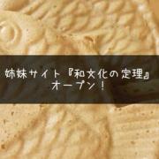 姉妹サイト『和文化の定理』オープン!美術のみならず日本の伝統を学ぼう