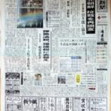 『京都新聞の「旬なひと」に飯尾淳子が掲載されました』の画像