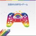ソニーさん、LGBTQ+に配慮したゲームを特集してしまう