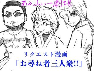 【アルフィーALFEE時代活劇漫画(マンガ)!キャラの強いお尋ね者三人衆がゆく!!】