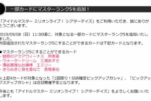 【ミリシタ】恵美、あずさ、エミリー、美也のSSRにマスターランク5が追加!