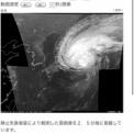 台風19号が癒されますように!房総半島で地震も発生!