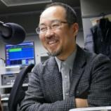 『アルテス代表木村元さん2週目も貴重な本、音源の紹介が目白押し』の画像