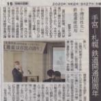小樽潮陵高校61期ブログ
