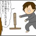 飼い主の心猫知らず…ってね!(ニチャア