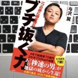 『【純資産75億円】与沢翼氏は仮想通貨への集中投資で、どん底から大復活した。』の画像