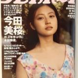 『【登場】「週刊プレイボーイ」20210531発売号』の画像