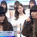『【乃木坂46】『JUJU→まいやん→あいみょん』という圧倒的な並び!!!!!!』の画像