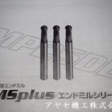 『【新商品】2枚刃ボールエンドミルMP2SDB@三菱マテリアル 【切削工具】【エンドミル】』の画像