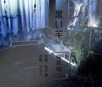 【欅坂46】坂道テレビで「黒い羊」を披露!