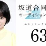 『坂道オーディション63番は『ミス実践』エントリー中の新名未来だったことが判明!!!』の画像