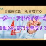 『リーダー・アドバイザー研修 Ep4「自動的に部下を育成する」柴田 茂』の画像
