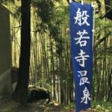 『【温泉巡り】File No.152 般若寺温泉 (岡山県苫田郡鏡野町)』の画像
