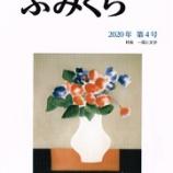 『ふみくら4号発刊』の画像