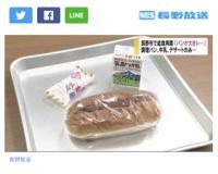【画像】コロナキッズの給食がやばすぎるwwwwwwwwwww