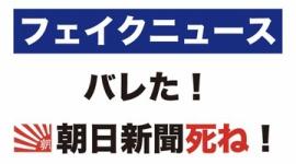 朝日新聞「ネットのフェイクニュース、事業者が責任自覚を持て!」